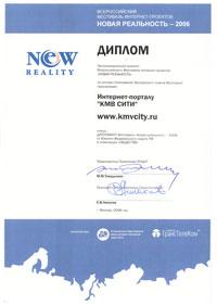 КМВ СИТИ. Новая реальность 2006